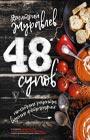 "Дмитрий Журавлев ""48 супов"" Серия ""Звезда кулинарии"""