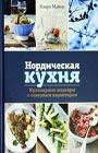 """Клаус Майер """"Нордическая кухня. Кулинарные шедевры с северным характером"""""""