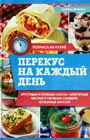 """Зоряна Ивченко """"Перекус на каждый день"""" Серия """"Полчаса на кухне"""""""