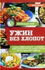 """Зоряна Ивченко """"Ужин без хлопот"""" Серия """"Полчаса на кухне"""""""