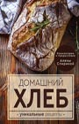 """Алена Спирина """"Домашний хлеб. Уникальные рецепты"""""""