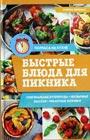 """Зоряна Ивченко """"Быстрые блюда для пикника"""""""