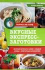 """Зоряна Ивченко """"Вкусные экспресс-заготовки"""""""