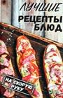 """С.А. Семенда """"Лучшие рецепты блюд на скорую руку"""" Серия """"Полезная книга"""""""
