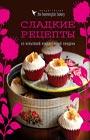 """Т. Малуф """"Кондитерская Hummingbird bakery. Сладкие рецепты из культовой кондитерской Лондона (Капкейки)"""" Серия """"Кулинария. Вилки против ножей"""""""