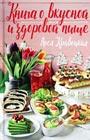 """Леся Кравецкая """"Книга о вкусной и здоровой пище"""""""