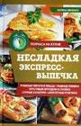"""Зоряна Ивченко """"Несладкая экспресс-выпечка"""""""