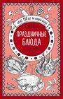 """Елена Молоховец """"Праздничные блюда. Из мяса, птицы, рыбы"""" Серия """"Избранные рецепты"""""""