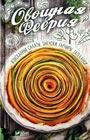 """А. Баранова """"Овощная феерия. Изысканные салаты, закуски, гарниры, запеканки"""""""