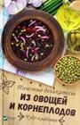 """А. Баранова """"Чудо-кладовая. Полезные деликатесы из овощей и корнеплодов"""" Серия """"Чудо - кладовая"""""""