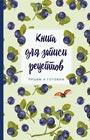 """Книга для записи рецептов. Пишем и готовим (черника). Серия """"Кулинария. Книги для записи рецептов"""""""
