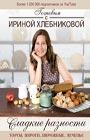 """Ирина Хлебникова """"Сладкие разности: торты, пироги, пирожные, печенье. Готовим с Ириной Хлебниковой"""" Серия """"Дело вкуса"""""""