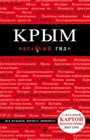 """Д.Е. Кульков """"Крым"""" Серия """"Красный гид"""""""