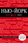 """М.А. Крузе """"Нью-Йорк"""" Серия """"Красный гид"""""""