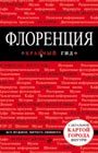 """Н.О. Цуканова """"Флоренция"""" Серия """"Красный гид"""""""