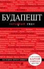 """А.А. Белоконова """"Будапешт"""" Серия """"Красный гид"""""""