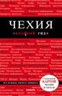 """Т.С. Яровинская """"Чехия"""" Серия """"Красный гид"""""""