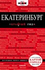 """Екатеринбург. Серия """"Красный гид"""""""