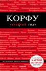 """А.А. Белоконова """"Корфу"""" Серия """"Красный гид"""""""