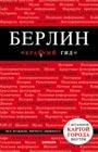 """Е.В. Шафранова """"Берлин"""" Серия """"Красный гид"""""""