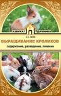 """А.О. Лапин """"Выращивание кроликов. Содержание. Разведение. Лечение"""" Серия """"Азбука дачника"""""""