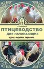 """Эдуард Бондарев """"Птицеводство для начинающих. Куры, индейки, перепела"""" Серия """"Азбука дачника"""""""