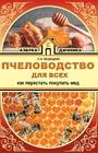 """Пчеловодство для всех. Как перестать покупать мед. Серия """"Азбука дачника"""""""