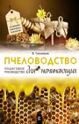 """В. Тихомиров """"Пчеловодство для начинающих. Пошаговое руководство"""" Серия """"Пчеловодство"""""""
