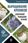 """А.О. Лапин """"Выращивание кроликов. Содержание. Разведение. Лечение"""" Серия """"Ваше дачное хозяйство"""""""