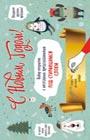 """С Новым годом! Набор открыток с веселыми предсказаниями под стирающимся слоем. Серия """"Новый год. Волшебные предсказания"""""""