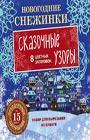 """Новогодние снежинки. Сказочные узоры (набор для вырезания на скрепке). Серия """"Новый год. Снежинки"""""""