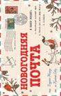 """Новогодняя почта (набор с почтовым ящиком, конвертами и бланками для писем Деду Морозу). Серия """"Новый год"""""""