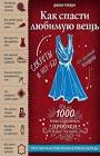 """Джоан Гордон """"Как спасти любимую вещь. Простая и быстрая починка одежды. Секреты и ноу-хау для современной женщины"""" Серия """"Подарочные издания. Рукоделие"""""""