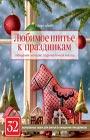 """Гудрун Шмитт """"Любимое шитье к праздникам. Украшения, игрушки, подарки ручной работы (новогоднее оформление)"""""""
