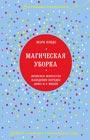 """Мари Кондо """"Магическая уборка. Японское искусство наведения порядка дома и в жизни"""" Серия """"Волшебные конфетти. Добрые книги для счастливого года"""""""