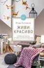 """Ягода Кутковска """"Живи красиво. Интерьер мечты от идеи до воплощения"""" Серия """"Дизайн-студия. Как создать дом, в котором хочется жить"""""""