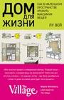 """Лу Вей """"Дом для жизни: как в маленьком пространстве хранить максимум вещей"""" Серия """"Подарочные издания. Досуг"""""""