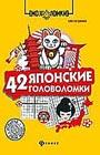 """Алексей Данилов """"42 японские головоломки"""" Серия """"Мозголомки"""""""