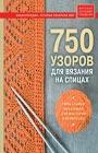"""750 узоров для вязания на спицах: Уникальная коллекция для мастеров и ценителей. Серия """"Мировой бестселлер рукоделия. Энциклопедии, которые покорили мир"""""""