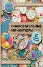 """Соня Лайн """"Золотая коллекция вышивки. Очаровательные миниатюры. 60 маленьких шедевров от Сони Лайн"""" Серия """"Мировые звезды рукоделия"""""""
