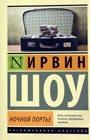 """Ирвин Шоу """"Ночной портье"""" Серия """"Эксклюзивная классика"""""""