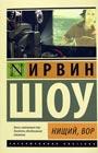 """Ирвин Шоу """"Нищий, вор"""" Серия """"Эксклюзивная классика"""" Pocket-book"""