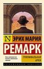 """Эрих Мария Ремарк """"Триумфальная арка"""" Серия """"Эксклюзивная классика"""" Pocket-book"""