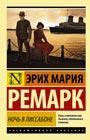"""Эрих Мария Ремарк """"Ночь в Лиссабоне"""" Серия """"Эксклюзивная классика"""" Pocket-book"""