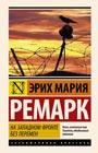 """Эрих Мария Ремарк """"На Западном фронте без перемен"""" Серия """"Эксклюзивная классика. Лучшее"""""""
