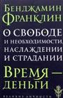 """Бенджамин Франклин """"О свободе и необходимости, наслаждении и страдании"""" Серия """"Великие личности"""""""