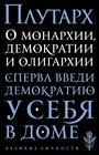 """Плутарх """"О монархии, демократии и олигархии"""" Серия """"Великие личности"""""""