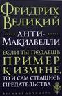 """Фридрих Великий """"Анти-Макиавелли"""" Серия """"Великие личности"""""""