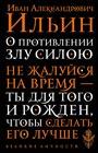 """Иван Ильин """"О противлении злу силою"""" Серия """"Великие личности"""" Pocket-book"""