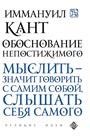 """Иммануил Кант """"Обоснование непостижимого"""" Серия """"Великие идеи"""""""